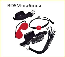 BDSM наборы